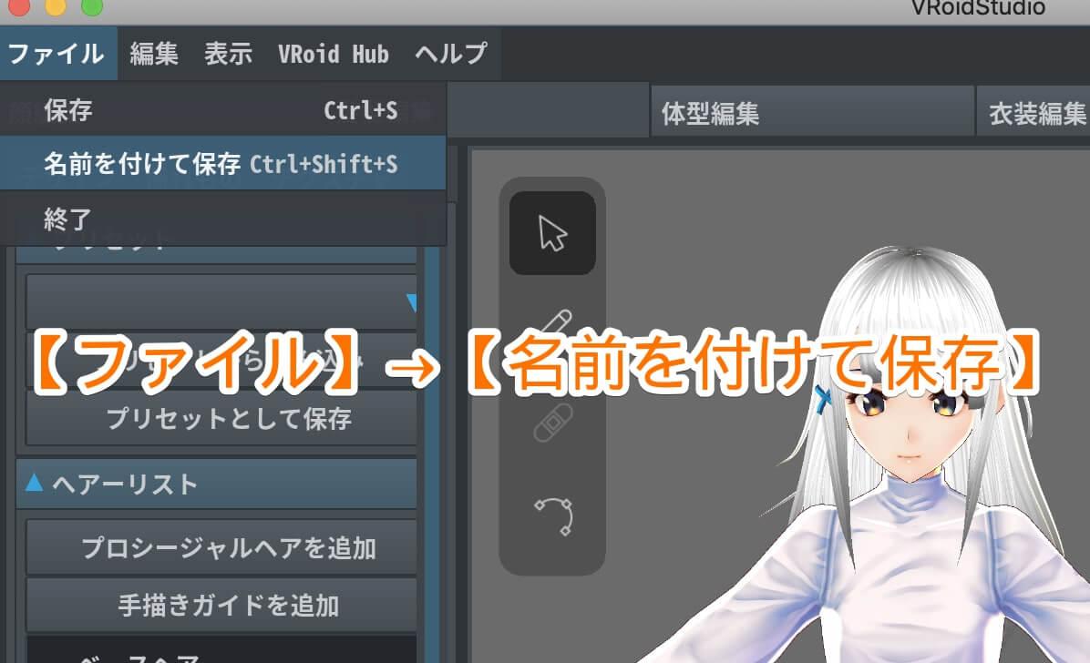 VRoid Studioを保存する