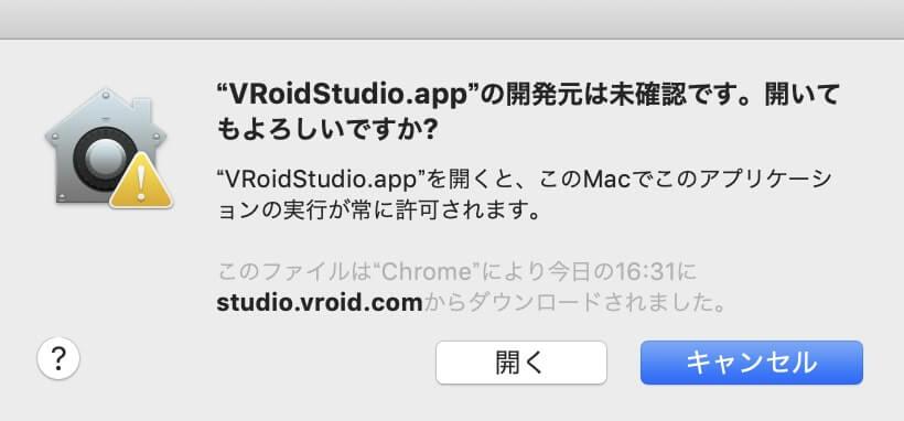 VRoidStudioを開く