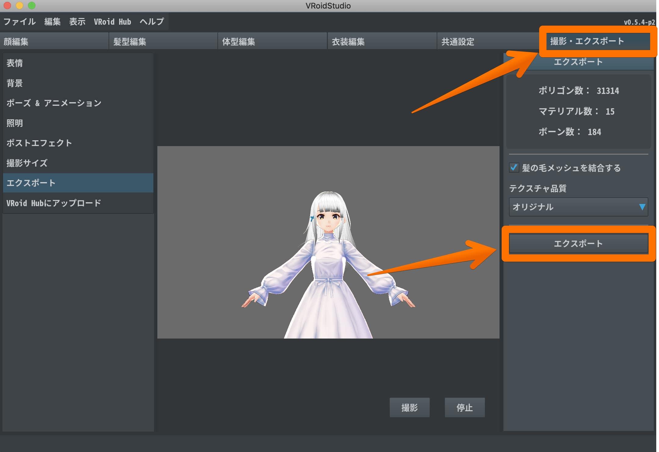 VRoidStudioでアバターをエクスポートする