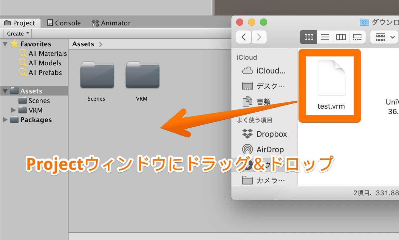 VRoidで作ったキャラをUnityにインポートする
