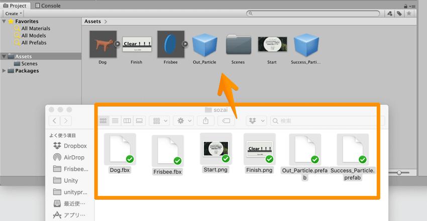 【Unity3Dチュートリアル】プロジェクトに素材を格納する