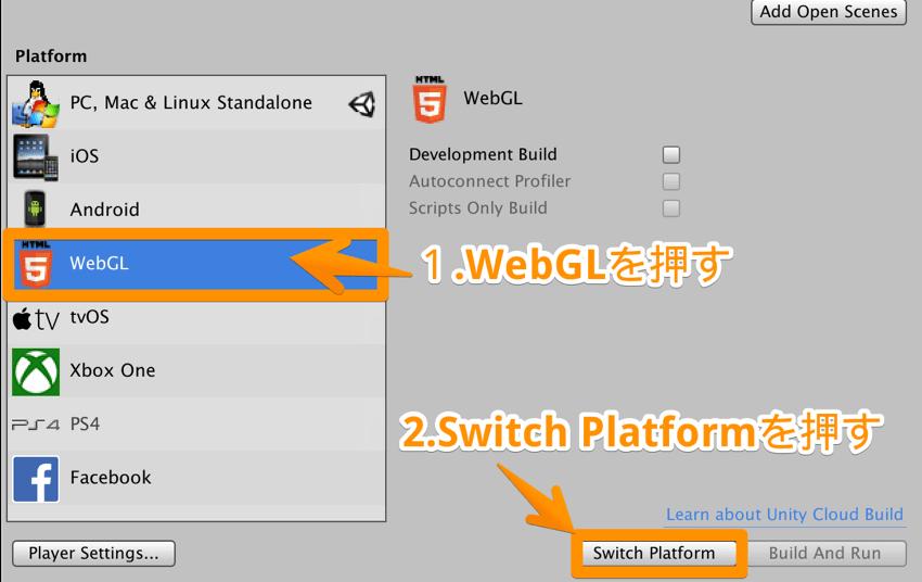 【Unity3Dチュートリアル】プラットフォームを切り替える