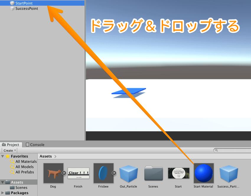 【Unity3Dチュートリアル】ドラッグ&ドロップする