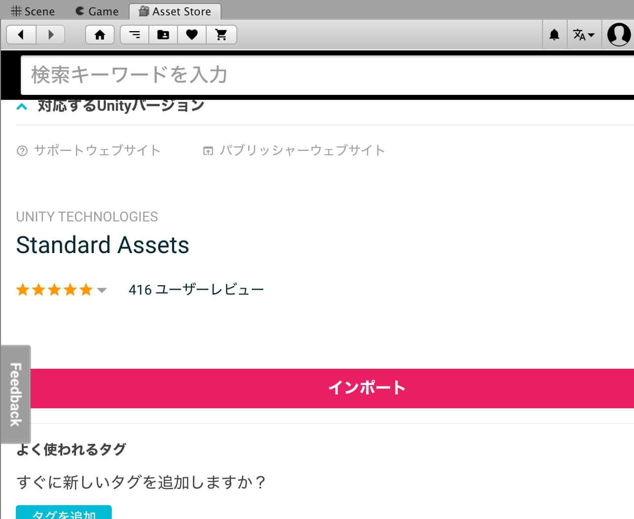 Standard Assetsをダウンロードする