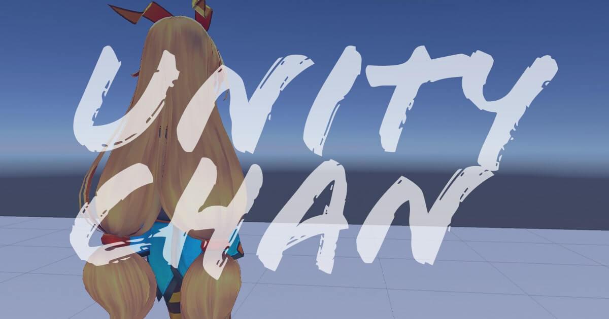 UNITY-CHAN(ユニティちゃん)を最速で動かす具体的な方法