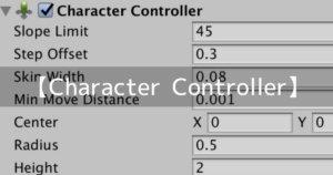 「Character Controller」を使ってオブジェクトを動かす【Unity】