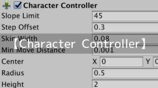Character Controllermコンポーネントを使ってオブジェクトを動かす