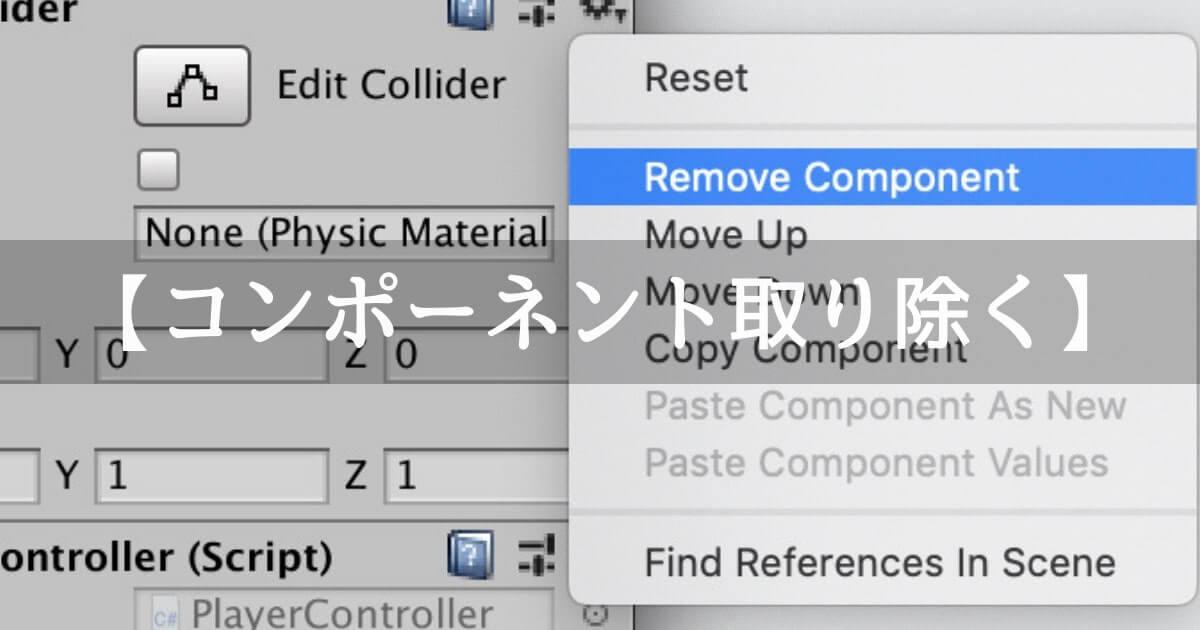 Unityでアタッチしているコンポーネント(Component)を削除する(取り除く)