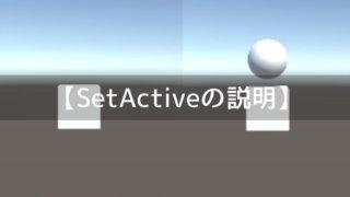 オブジェクトをSetActiveを使って表示・非表示にする方法