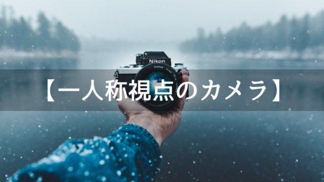 【Unity】一人称視点で使えるカメラの動きをスクリプトを使って実装する