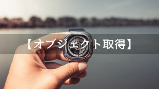 Unityでオブジェクトを取得する方法