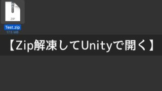 Zipフォルダを解凍してプロジェクトをUnityで開く方法