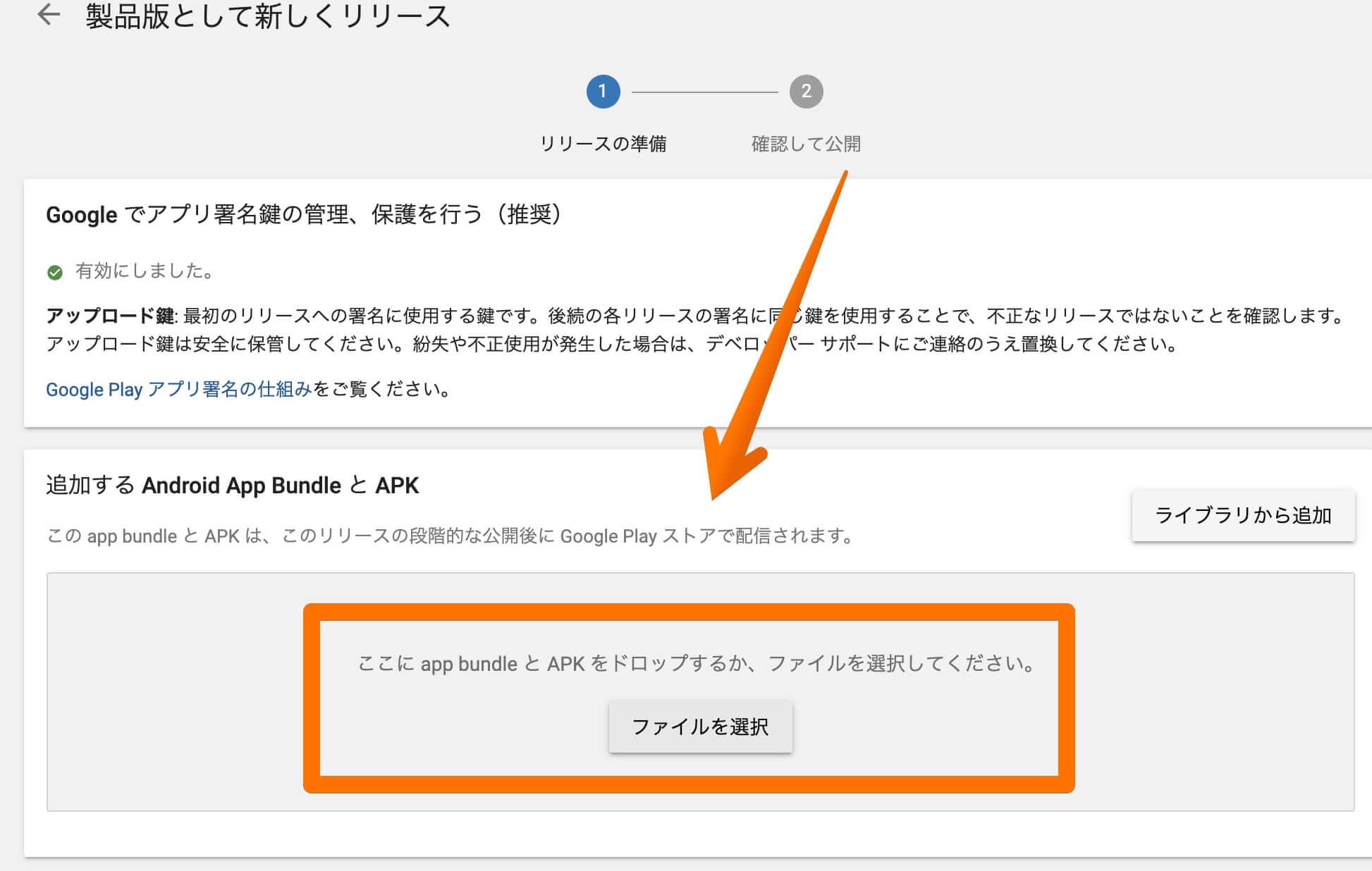 Google-Play-ConsoleにAPKファイルをアップロードする