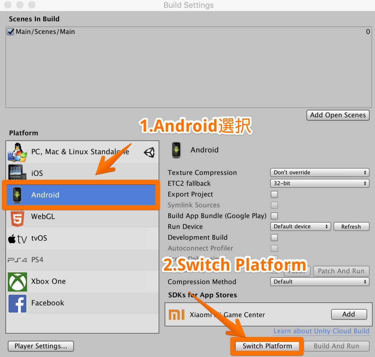 Unityでビルド対象をAndroidに変更