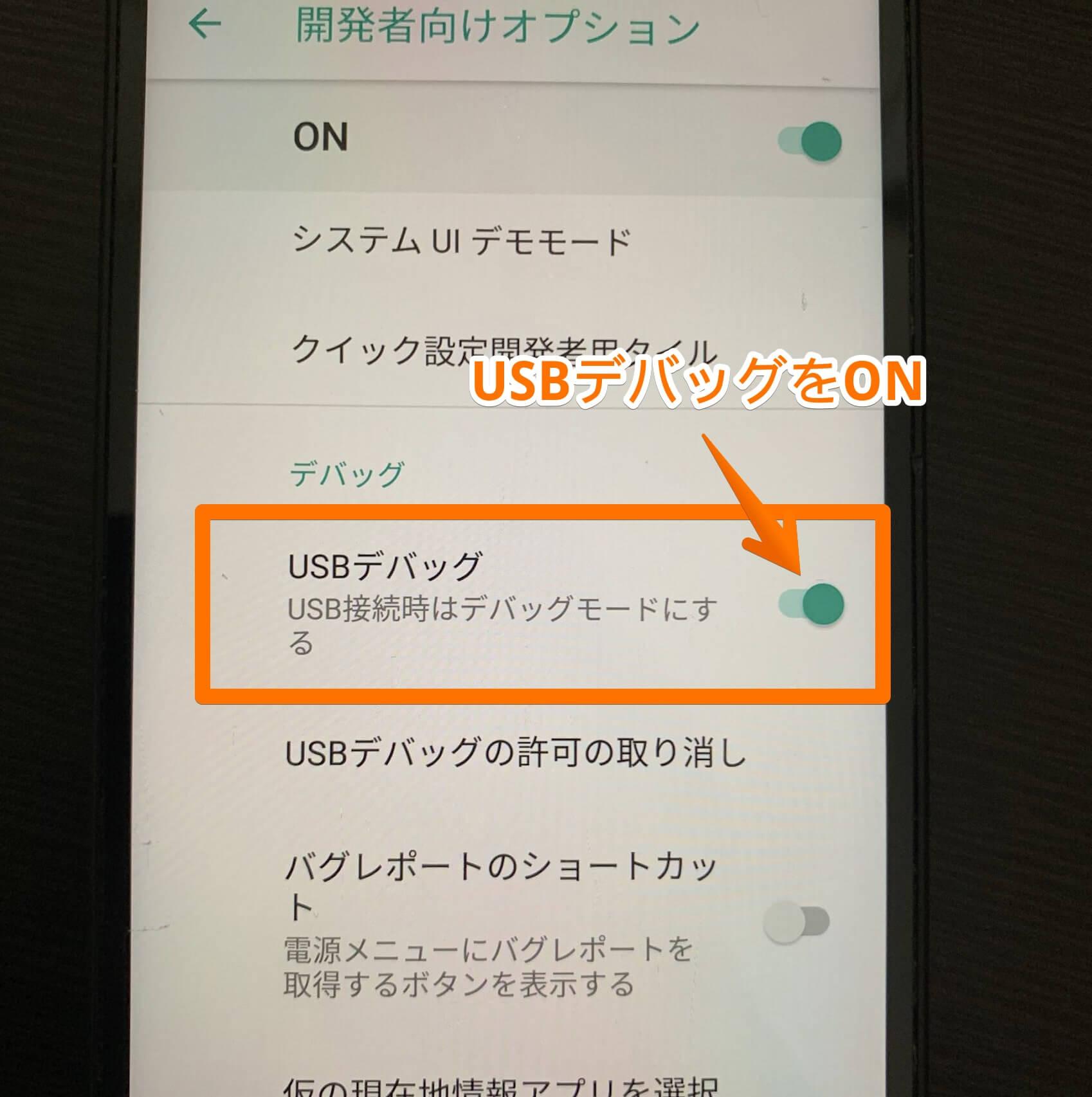 Android端末のUSBデバッグをONにする