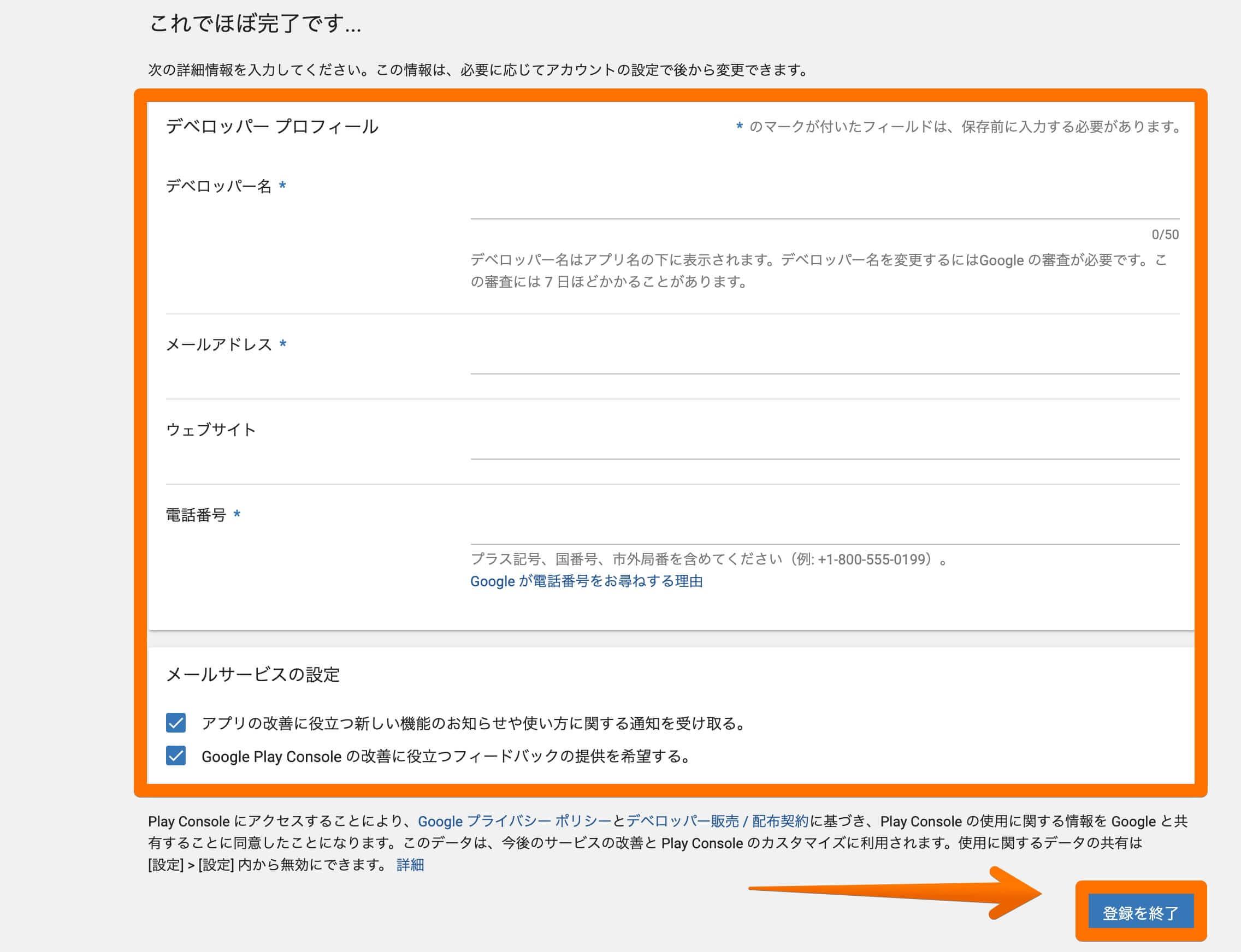アカウントの詳細を入力してGoogle Play Consoleに登録する