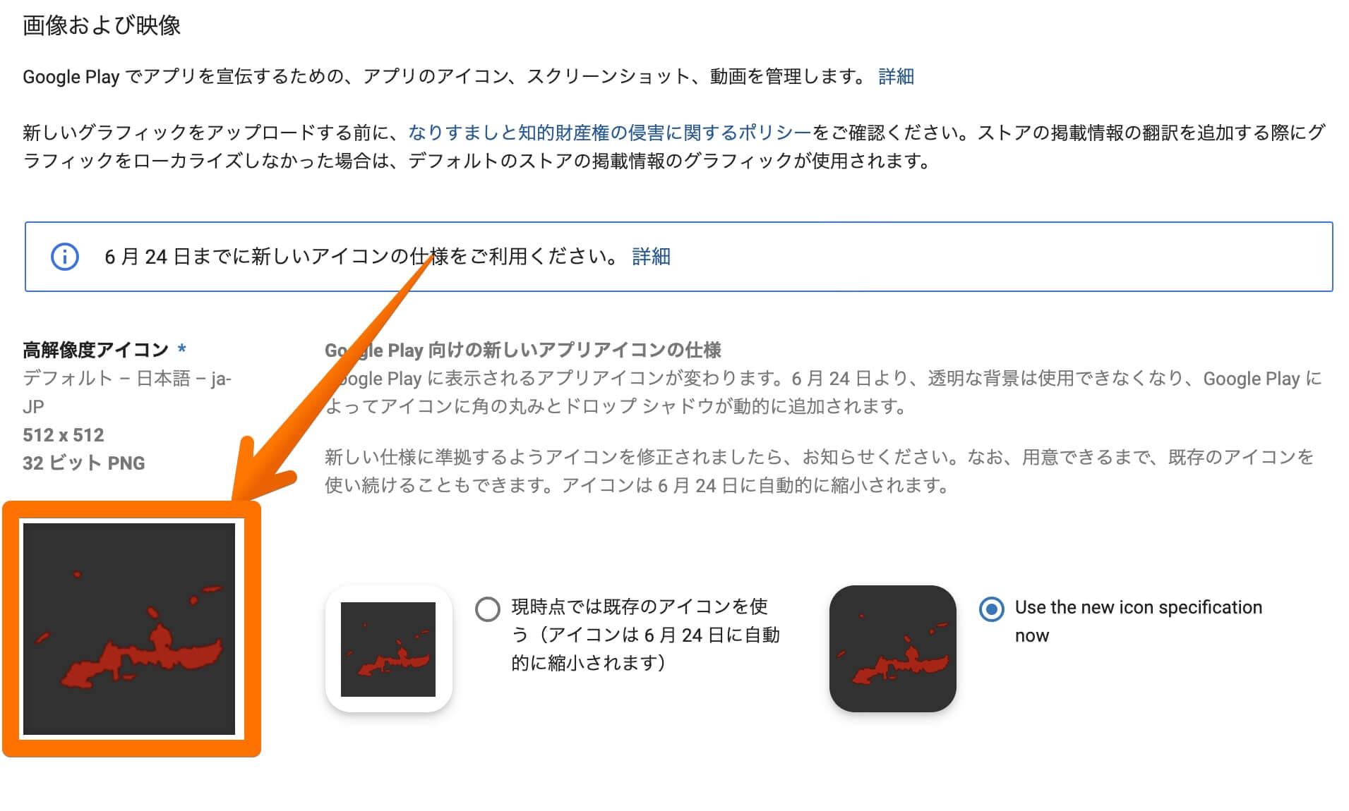 Google-Play-Consoleに公開するアプリの画像をアップロードする