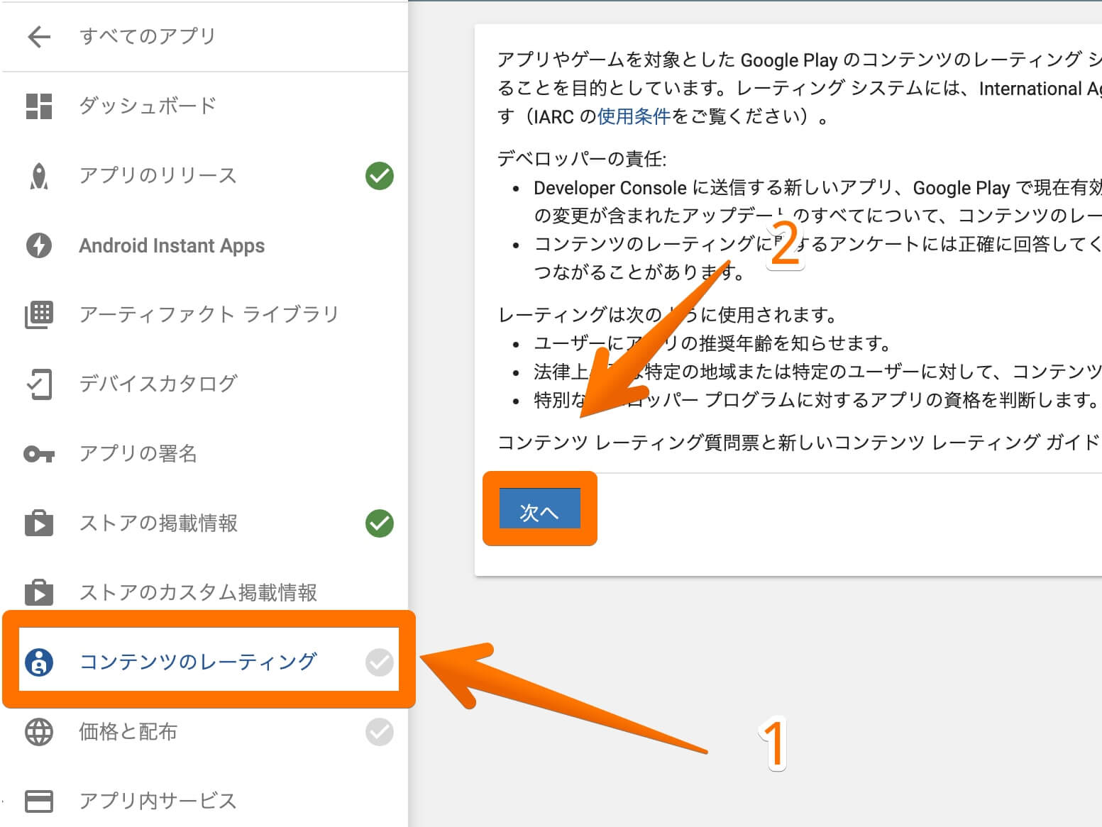 Google-Play-Consoleでコンテンツレーティングを押す