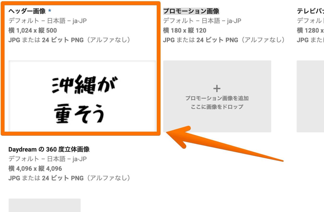 Google-Play-Consoleにヘッダー画像をアップロードする