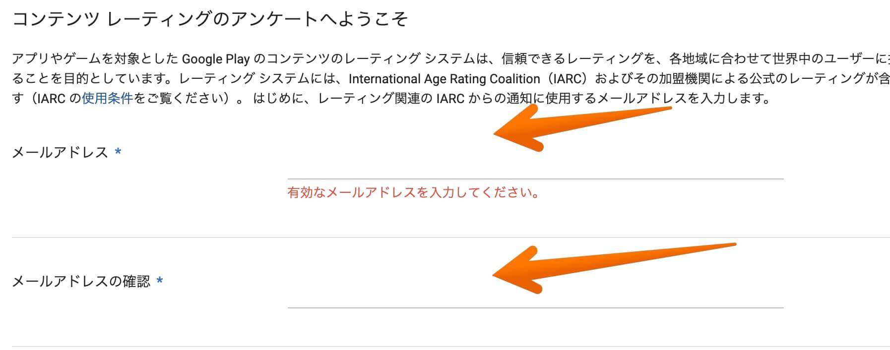 Google-Play-Consoleでコンテンツレーティングに必要なメールアドレスを入力する