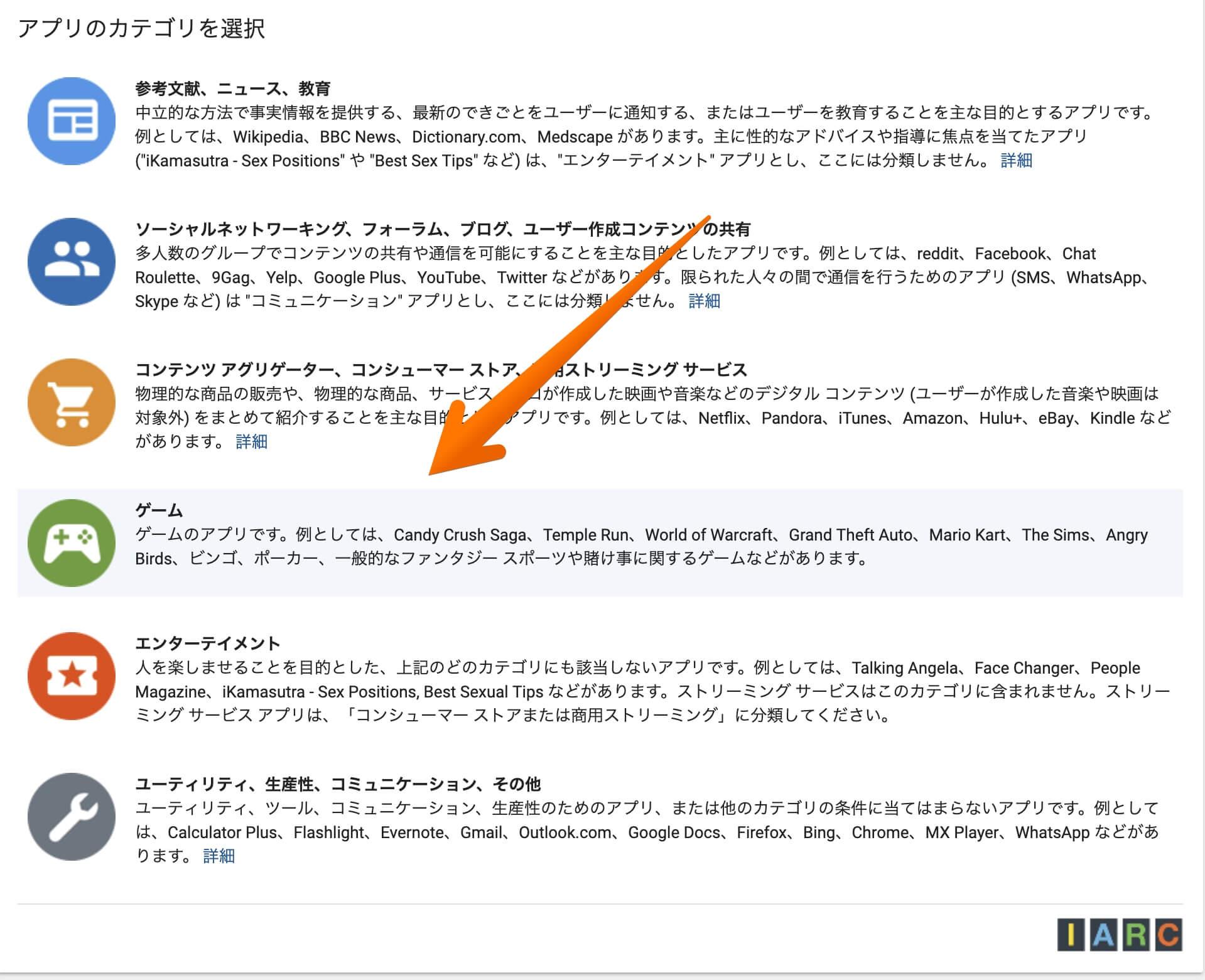 Google-Play-Consoleでコンテンツレーティングに必要なアンケートを解答する