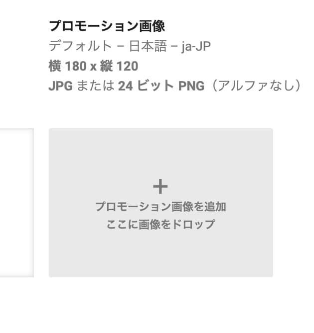 Google-Play-Consoleにてプロモーション画像をアップロードする