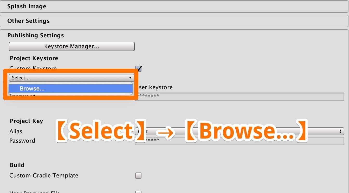 作成済みのKeystoreを使う人はSelectから選択
