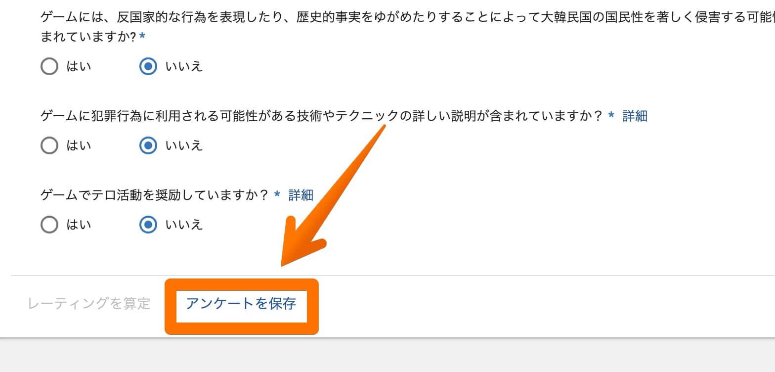 Google-Play-Consoleでコンテンツレーティングに必要なアンケートを回答する