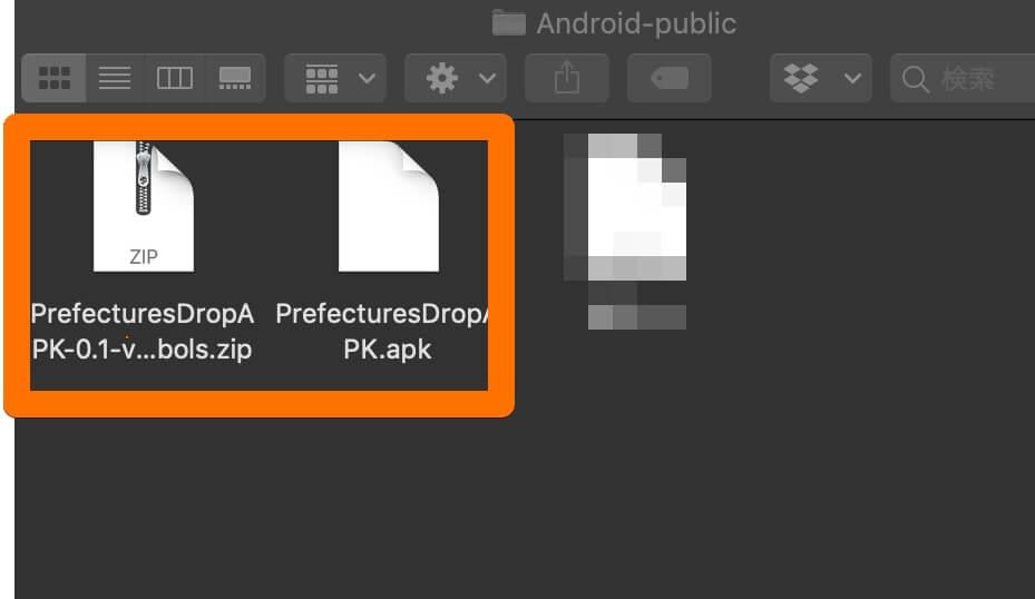 Androidビルドしたときにapkファイルが作成されている
