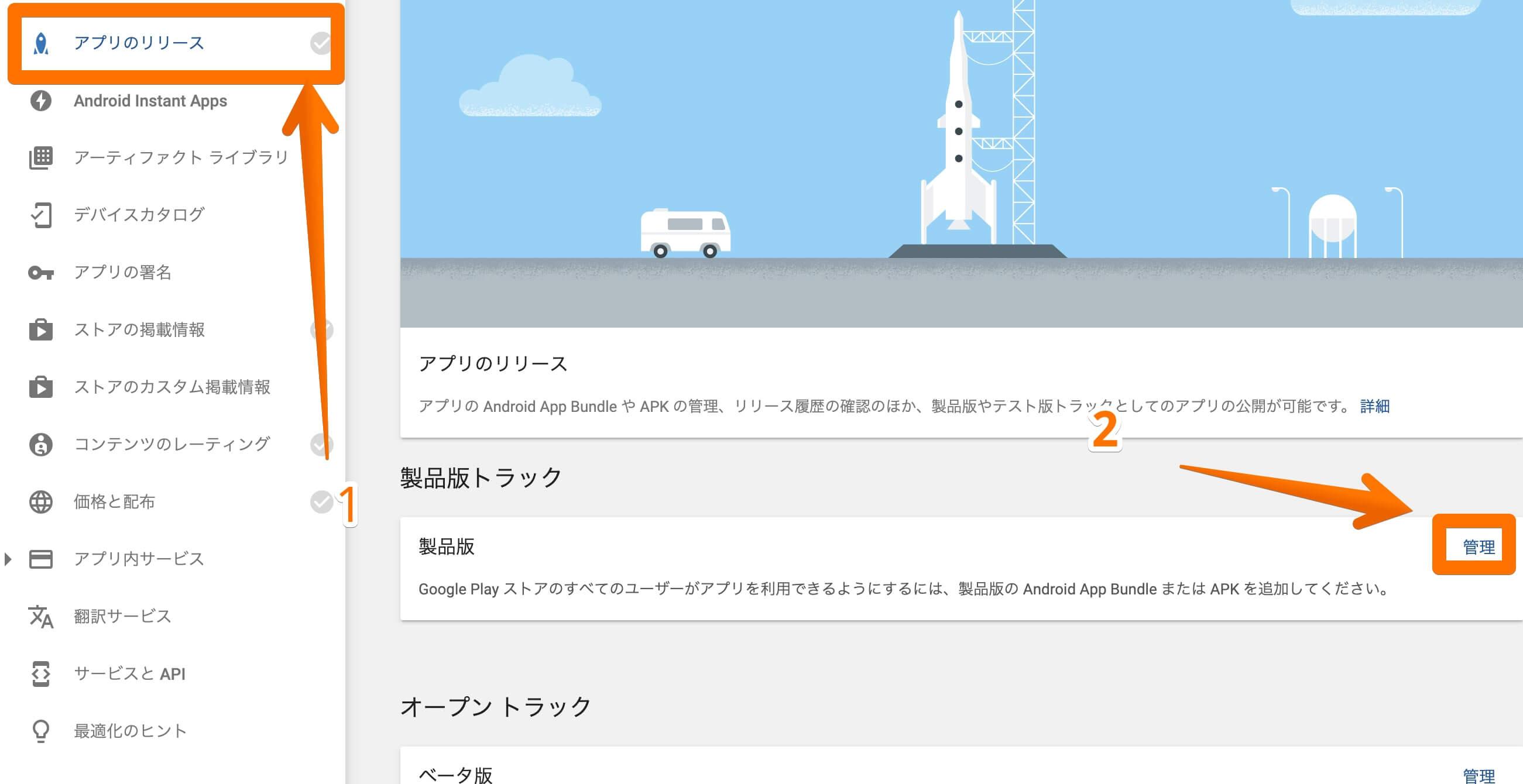 Google-Play-Consoleにてアプリのリリースを押す