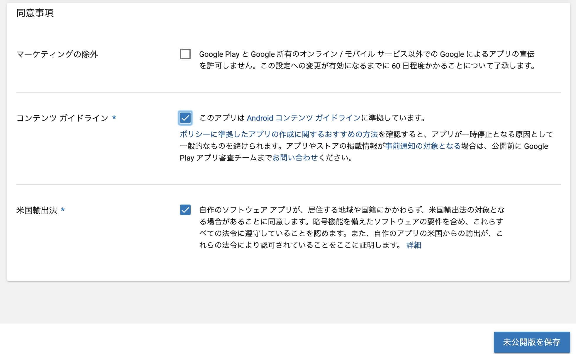 Google-Play-Consoleで同意事項を調べる