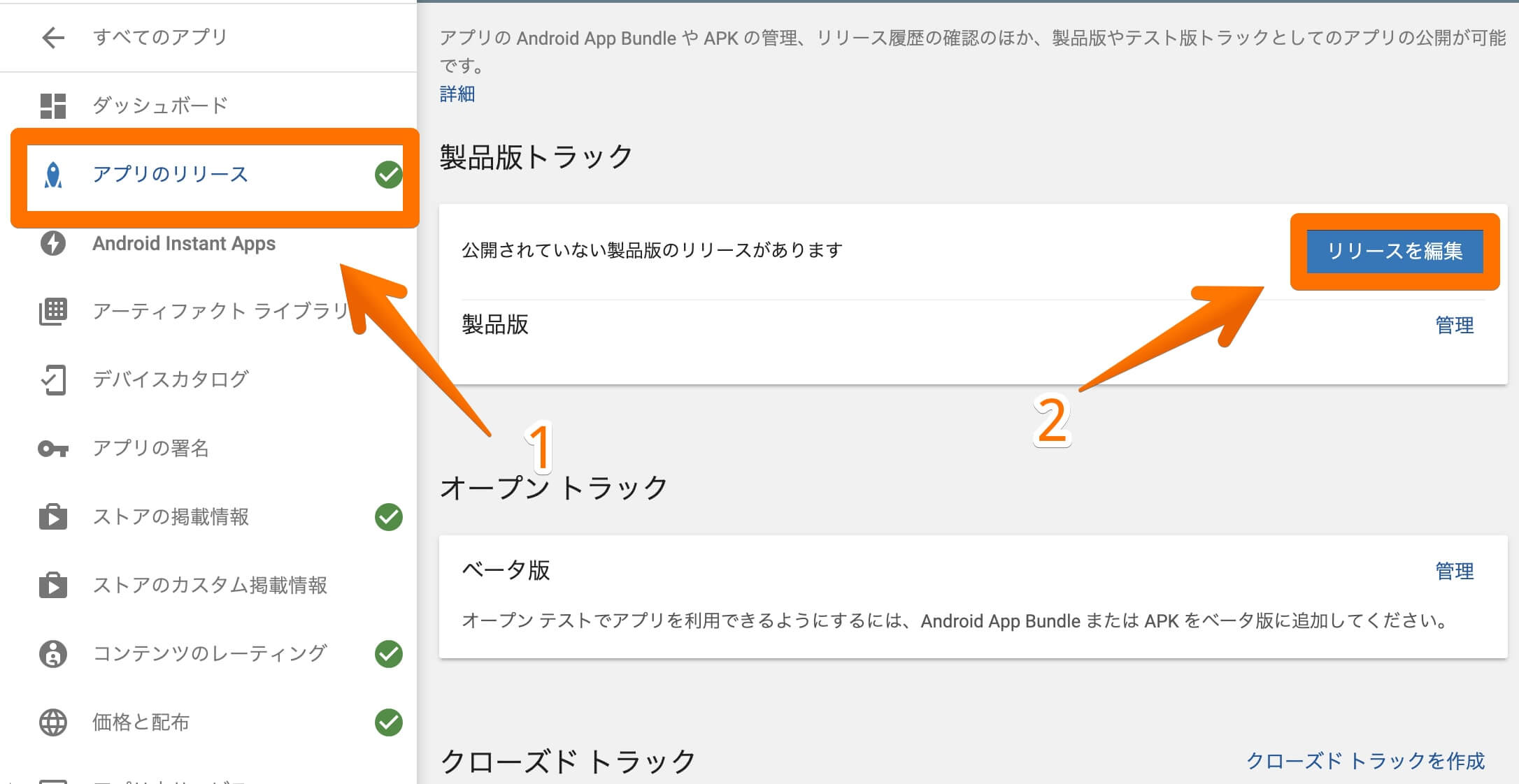 Google-Play-Consoleでアプリのリリースの設定する