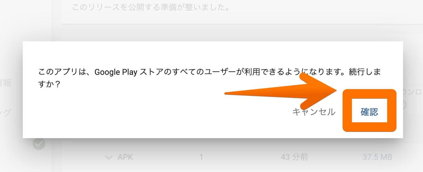 Google-Play-Consoleでアプリを製品版として公開する