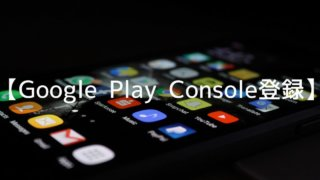 Google Play Consoleに登録する