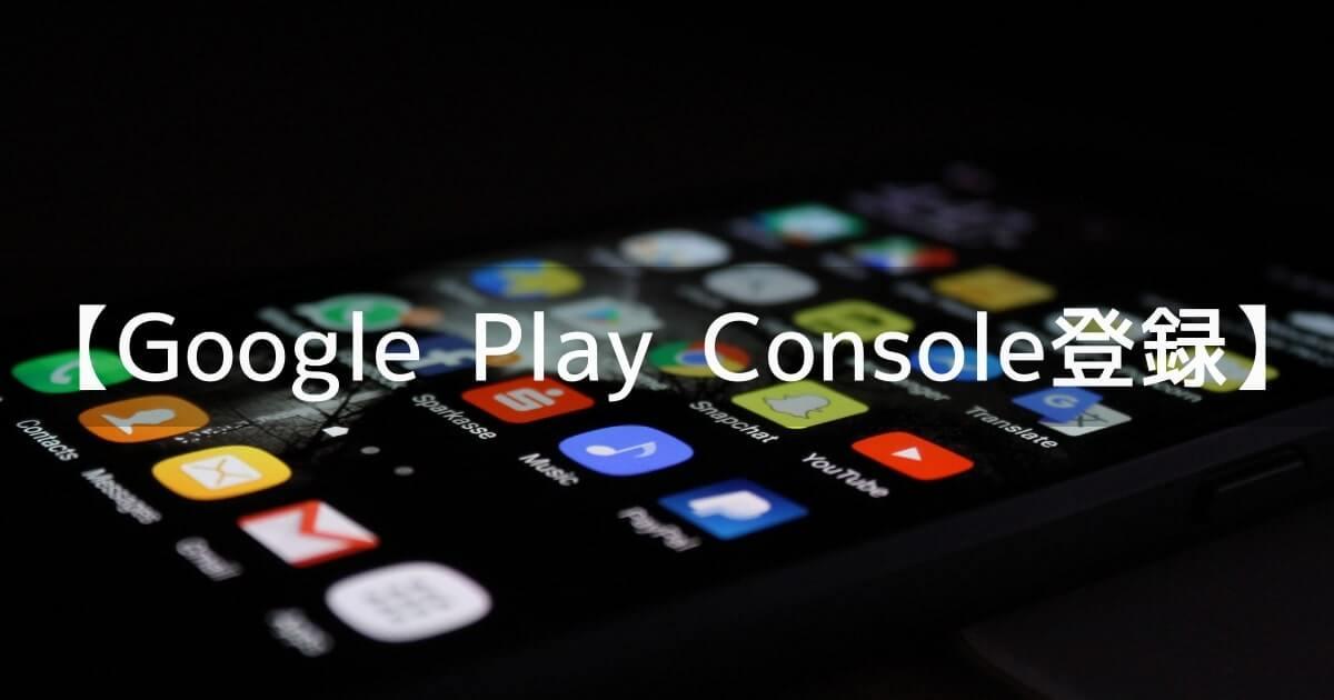 Google Play Consoleに登録する