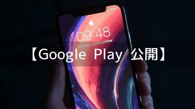Google Playでアプリ(ゲーム)を公開する方法