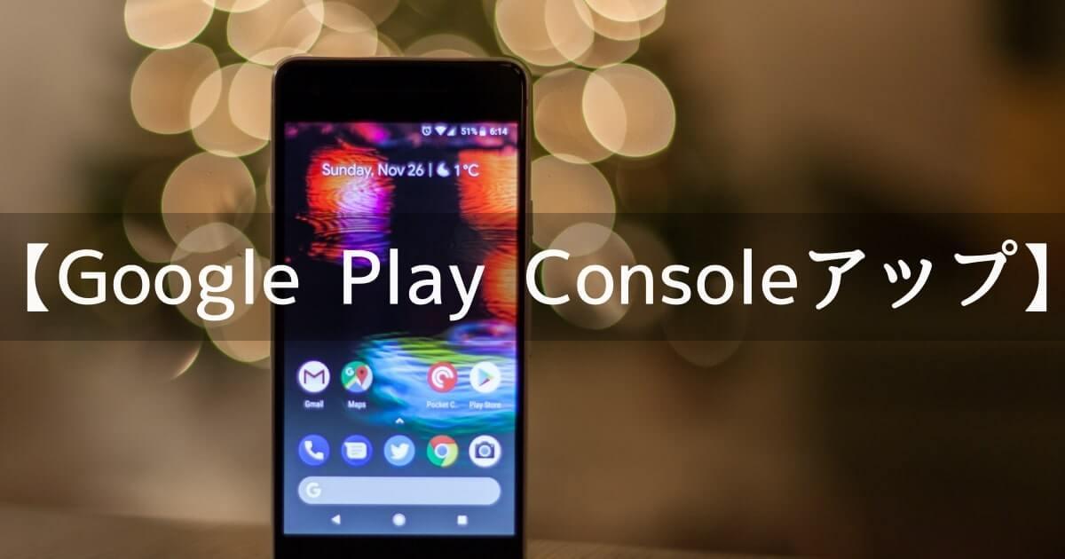 Google Play Consoleでゲームをアップロード