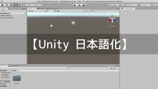 Unityエディタを日本語化する