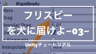 【Unityチュートリアル】「フリスビーを犬に届けよ!」プレイヤーの作成編