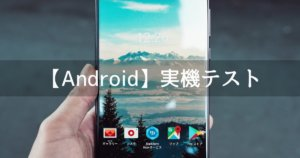 【Android】Unityで開発したゲームの実機テストを行う方法