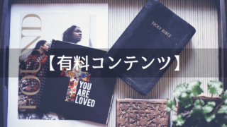 「Unishar-ユニシャー」の有料コンテンツ