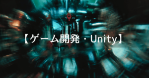 ゲーム開発・Unity関係依頼