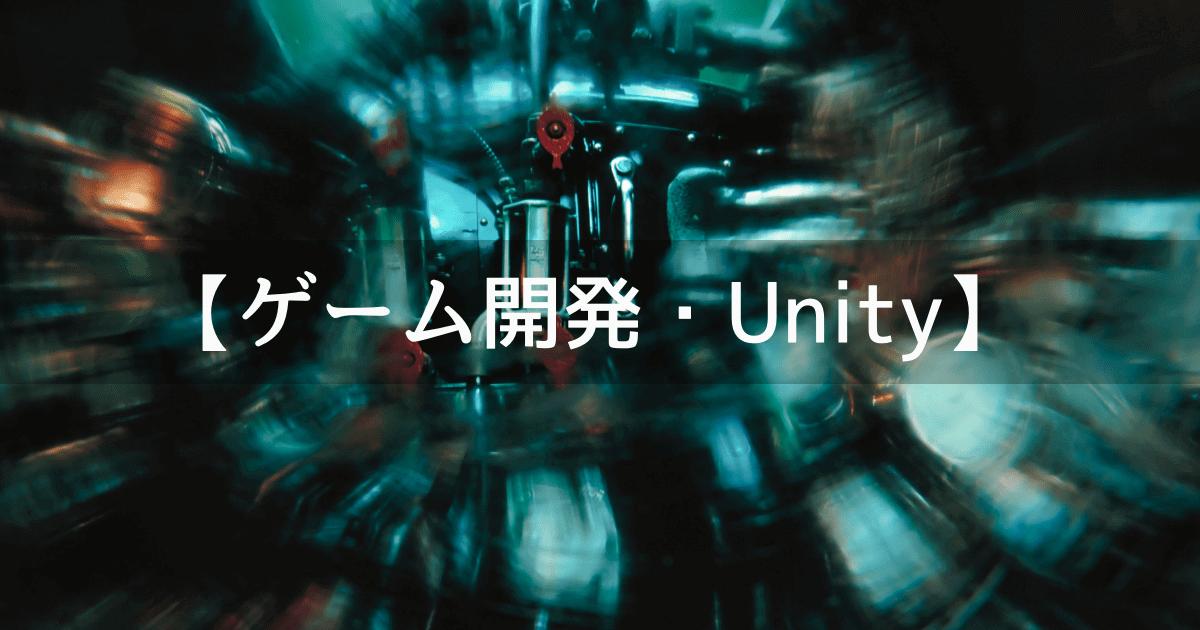 「Unishar-ユニシャー」のゲーム開発依頼