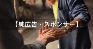 純広告・スポンサー