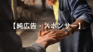 Unityの純広告・スポンサー依頼