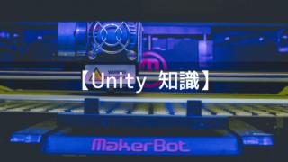 Unityの基本知識