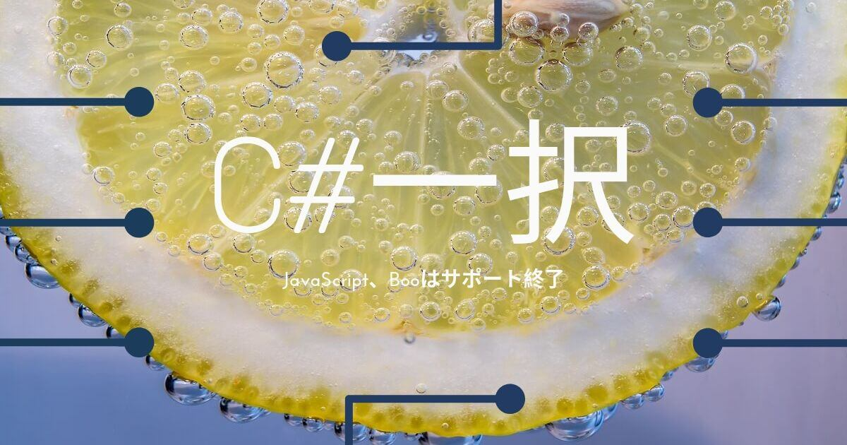 Unityでは「JavaScript」ではなく、「C#」を使う