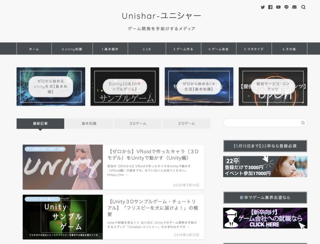 「Unishar-ユニシャー」のサイトキャプチャ