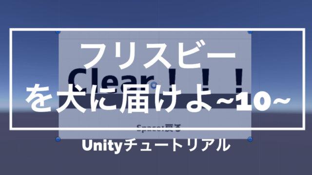 【Unity3Dチュートリアル】「フリスビーを犬に届けよ!」インデックス数を利用してシーンの読み込み編