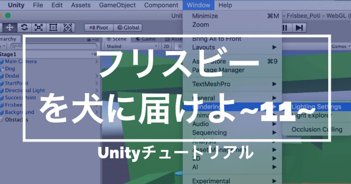 【Unity3Dチュートリアル】「フリスビーを犬に届けよ!」タグによって処理を変更編